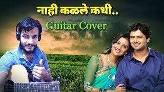 Marathi Guitar Cover| Nahi kalale kadhi| नाही कळले कधी| Guitar Cover #3