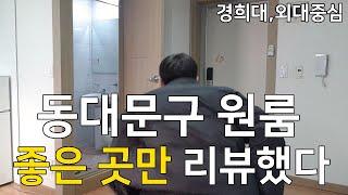 서울 동대문구 원룸 가성비 좋은 곳만 리뷰했다 / 집스…