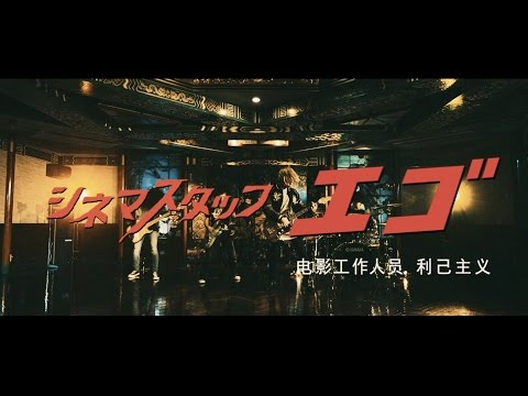 cinema staff「エゴ」MV