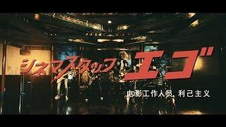 2017年5月17日 6thアルバム「熱源」収録曲「エゴ」MV テレビ東京系 「ゴ...