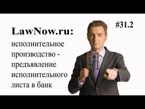 видео: lawnow.ru: исполнительное производство - предъявление исполнительного листа в банк #31.2