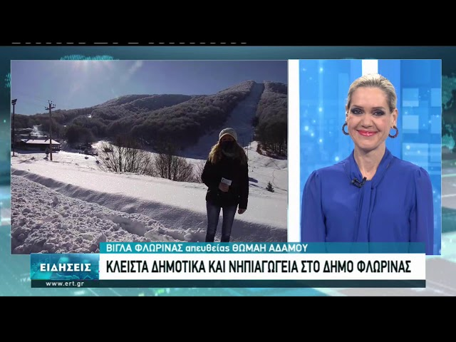 <span class='as_h2'><a href='https://webtv.eklogika.gr/choris-provlimata-i-chionoptosi-sti-florina-15-01-2021-ert' target='_blank' title='Χωρίς προβλήματα η χιονόπτωση στη Φλώρινα | 15/01/2021 | ΕΡΤ'>Χωρίς προβλήματα η χιονόπτωση στη Φλώρινα | 15/01/2021 | ΕΡΤ</a></span>