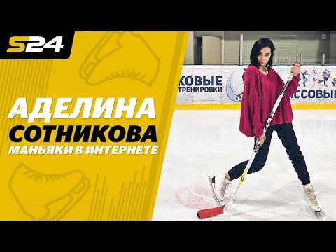 Медведева вместо Туктамышевой на ЧМ, ненависть в соцсетях. ФИГУРКА с Аделиной Сотниковой | Sport24