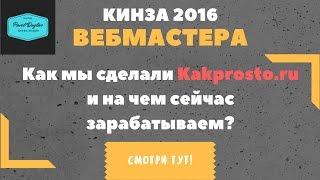 5. Как заработать на сайте | Кинза 2016. Вебмастера | Как мы сделали Kakprosto ru,