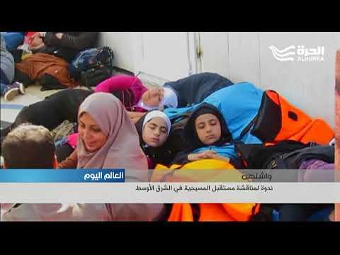مصير الأقليات الدينية في مرحلة ما بعد داعش موضوع نقاش في مؤسسة -هيرتادج- في واشنطن