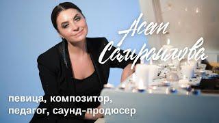 Асет Самраилова, преподаватель, саунд-продюсер