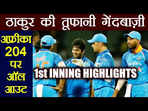 India Vs South Africa 6th ODI: South Africa all out for 204, Shardul 52/4 | वनइंडिया हिंदी
