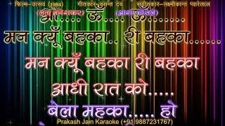 Man Kyun Behka Re Behka Aadhi Raat Ko (Clean) Demo Karaoke Stanza-3 हिंदी Lyrics By Prakash Jain