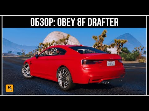 GTA Online: Obey 8F Drafter - Обзор нового городского спорткара