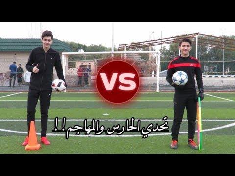 تحدي الحارس ضد المهاجم في التصويب!!! لا يفوتكم العقااب😂🔥👌   Football Challenge