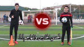 تحدي الحارس ضد المهاجم في التصويب!!! لا يفوتكم العقااب😂🔥👌 | Football Challenge