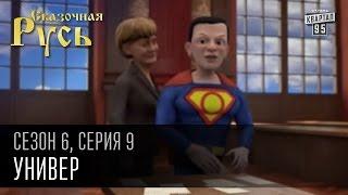 Сказочная Русь, 6 сезон, серия 9 | Универ | Можно ли политиков Украины сделать образованными?