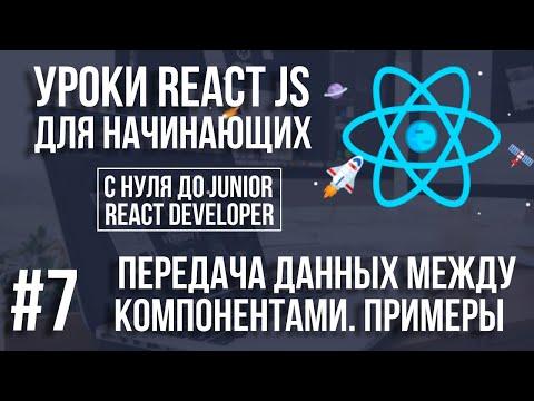 Уроки React JS Передача данных между компонентами. Примеры React js