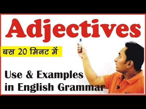 Adjectives in English Grammar : Examples in Hindi (विशेषण): Noun Pronoun Modifiers