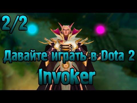 видео: Давайте играть в dota 2 - invoker (2/2)
