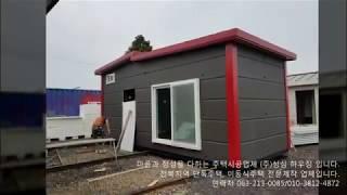 [성심하우징]전북 익산 이동식주택 제작및 운반, 설치 …