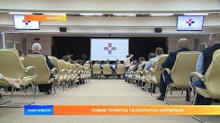 Новые проекты Технопарка Мордовии