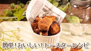 公式アプリはこちら[iOS]:「トースターだけでできる簡単レシピ!Toasty...