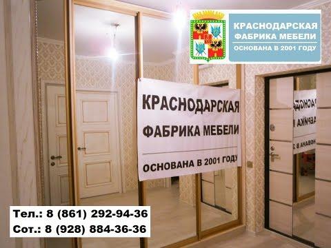 Фотогалерея шкафов-купе от Краснодарской фабрики мебели. Шкафы-купе в Краснодаре.