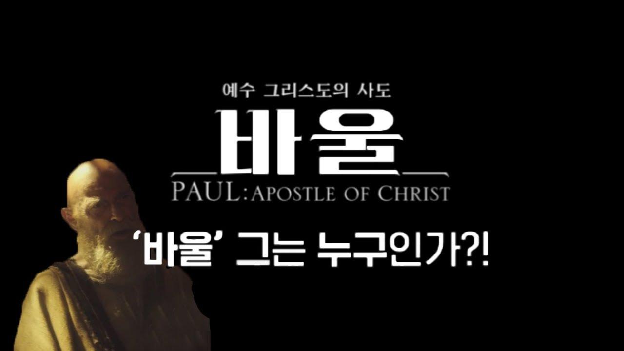 바울, 그는 누구인가│[특별 영상] 영화 바울 인물분석