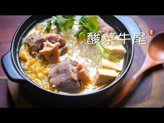 酸菜炖牛尾 Oxtail Stew with Sauerkraut