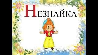 Лучший АЛФАВИТ (звуковой)- буква Н. Русская АЗБУКА. Развивающее, обучающее видео для детей.