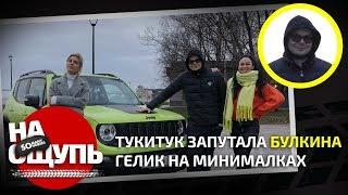 Шоу «На ощупь»: Тукитук запутала Булкина. Гелик на минималках / Somanyhorses.ru