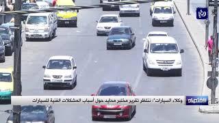 وكلاء السيارات ننتظر تقرير مختبر محايد حول أسباب المشكلات الفنية للسيارات - (7-11-2018)
