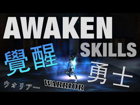 【アヴァベル】Avabel -All Warrior (ウォリアー) Awaken Skills
