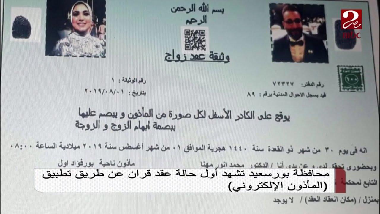 محافظة بورسعيد تشهد أول حالة عقد قران عن طريق تطبيق المأذون الإليكتروني
