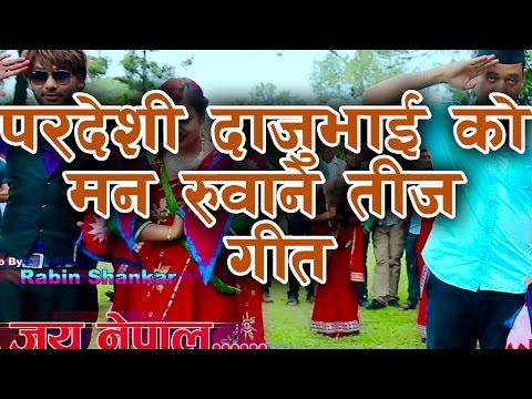 आधी है खोला Aadhi Hai Khola By Rajan Karki &Nisha Pokhrel