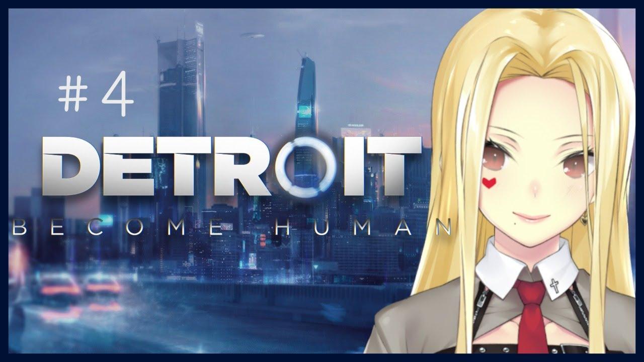 【Detroit: Become Human#4】綺麗ごとで生きていきたい【ルイス・キャミー/にじさんじ】