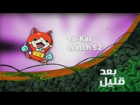 SpaceToon Arabic Continuity - December 28, 2017