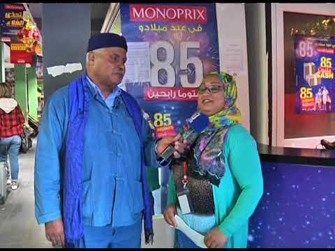 Monorprix :  Yet7ada el ghlaa - El Mourouj 3