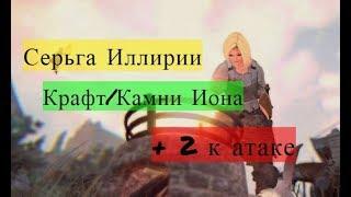 крафт/создание