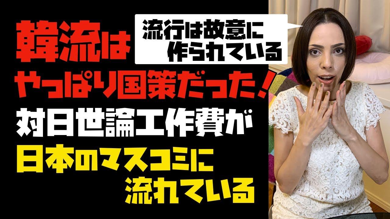 【故意に作られた流行】韓流はやっぱり国策だった!対日世論工作費が日本のマスコミに流れている。