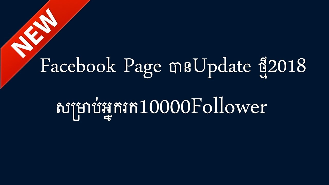 Facebook page new update 2018 khmer youtube facebook page new update 2018 khmer ccuart Images
