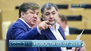 НОВОСТИ. ИНФОРМАЦИОННЫЙ ВЫПУСК 05.07.2018