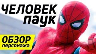 Лучшая версия Человека-Паука