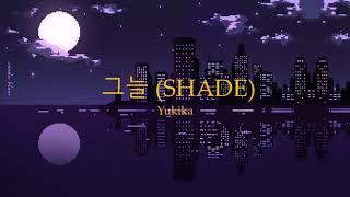 [eng] yukika - 그늘 (shade)