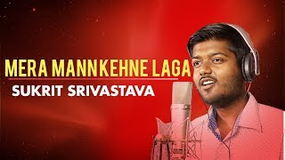 Mera Mann Kehne Laga | Nautanki Saala | Cover Song By Sukrit Srivastava | T-Series StageWorks
