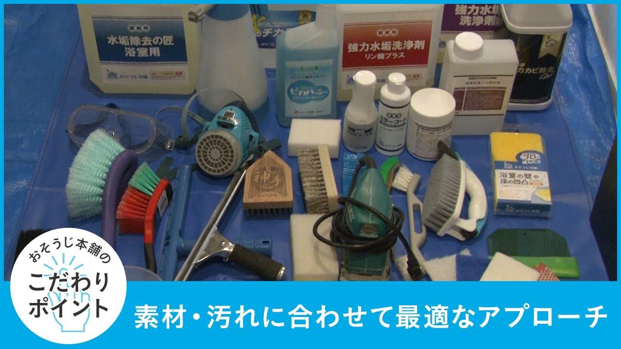 60種類の浴室掃除洗剤・器材を準備