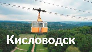 Кисловодск || Российский Баден-Баден