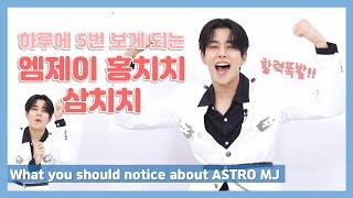 아스트로 엠제이 홍치치 삼치치/ASTRO MJ's Cute Moments