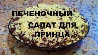 Рецепт Приготовления Печеночного Салата