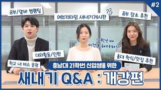 새내기들 주목~😮 어서와 새내기는 처음이지? | 충남대학교 신입생 Q&A #2