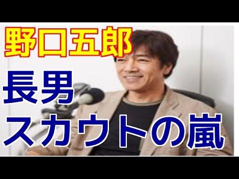 野口五郎、イケメン過ぎる長男にスカウトの嵐!息子と知らずに芸能プロが「ずっと追っかけてる」