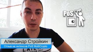 Заработок на криптовалюте PoS майнинг отзыв Александра Стройкина