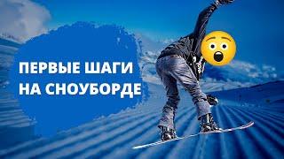 Школа сноуборда | Сезон 2 Урок 1 | Первые шаги на склоне(Смотрите в видео как правильно сделать первые шаги на склоне. ..., 2012-12-24T08:56:42.000Z)