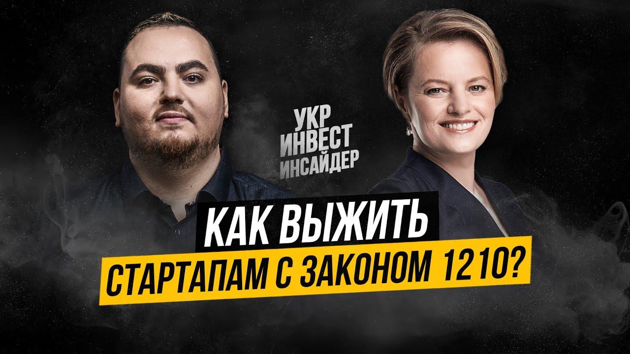 Светлана Мусиенко (Sayenko Kharenko) о законе 1210, смерти стартапов и штрафах для среднего бизнеса